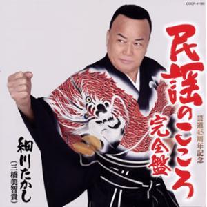 CD)細川たかし(三橋美智貴)/民謡のこころ《完全盤》 (COCP-41180)|hakucho