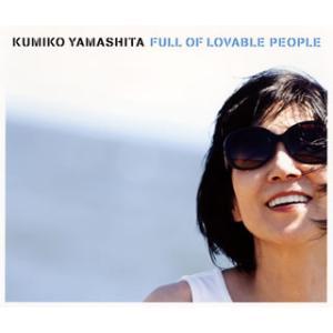 CD)山下久美子/愛☆溢れて!〜Full Of Lovable People〜(DVD付) (TECI-1701) hakucho