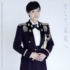 CD)そして,未来へ 柴田昌宜/陸上自衛隊中部方面音楽隊 鶫真衣(S)(DVD付) (COZQ-1657)|hakucho