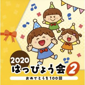 CD)2020 はっぴょう会(2) おめでとうを100回 (COCE-41225)|hakucho