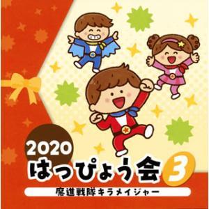 CD)2020 はっぴょう会(3) 魔進戦隊キラメイジャー (COCE-41226)|hakucho
