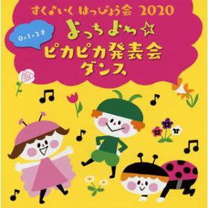 CD)すく♪いく はっぴょう会 2020(0・1・2才)よっちよち☆ピカピカ発表会 ダンス (KICG-8426)|hakucho