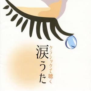 CD)涙うた〜インストで聴きたい,泣けるうた〜(仮) (COCQ-85503)|hakucho