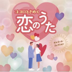 CD)オルゴール・コレクション ココロときめく恋のうた (COCX-41238)|hakucho