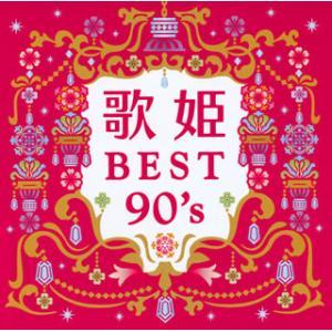 CD)歌姫〜ベスト・ナインティーズ〜 (MHCL-30647)|hakucho