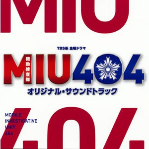CD)「MIU404」オリジナル・サウンドトラック/得田真裕 (UZCL-2188)