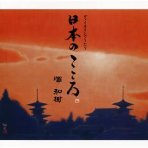 CD)ヴァイオリンでうたう日本のこころ 澤和樹,澤亜樹(VN) 蓼沼恵美子(P) (KICC-1546)|hakucho