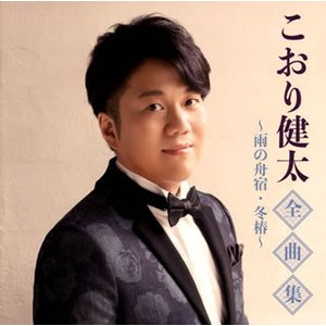 CD)こおり健太/全曲集〜雨の舟宿・冬椿〜 (TKCA-74924)|hakucho