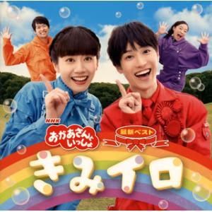CD)NHK「おかあさんといっしょ」最新ベスト きみイロ (PCCG-1944) hakucho