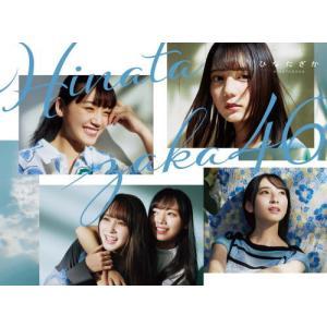 CD)日向坂46/ひなたざか(Type-A)(Blu-ray付) (SRCL-11580)|hakucho