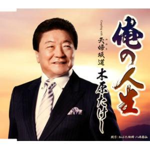 CD)木原たけし/俺の人生 (TECA-20057) hakucho