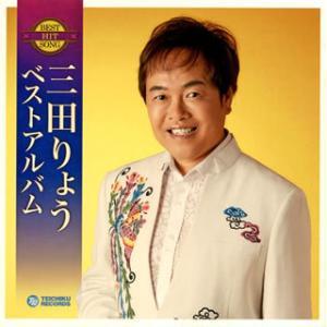 CD)三田りょう/三田りょう ベストアルバム (TECE-3603) hakucho