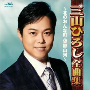 CD)三山ひろし/全曲集〜北のおんな町・望郷山河〜 (CRCN-41357)|hakucho