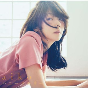 CD)aiko/ハニーメモリー (PCCA-15002) (初回仕様) hakucho
