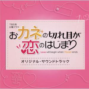 CD)「おカネの切れ目が恋のはじまり」オリジナル・サウンドトラック/大間々昂 (UZCL-2194) hakucho