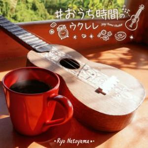 CD)名渡山遼/#おうち時間のウクレレ (KICS-3966)