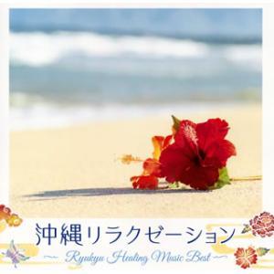 CD)沖縄リラクゼーション〜Ryukyu Healing Music Best〜 (KICW-148)|hakucho