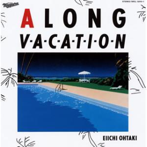 CD)大滝詠一/A LONG VACATION 40th Anniversary Edition (SRCL-12010)|hakucho