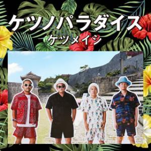 CD)ケツメイシ/ケツノパラダイス(DVD付) (AVCD-96630) (初回仕様)|hakucho