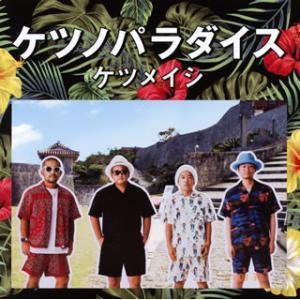CD)ケツメイシ/ケツノパラダイス (AVCD-96634) (初回仕様) hakucho