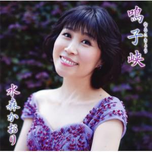 CD)水森かおり/鳴子峡(なるこきょう)/牡鹿半島(おしかはんとう)(Type B) (TKCA-91322)|hakucho