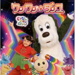 CD)「いないいないばあっ!」〜ワンワン☆ダンス (COCX-41388)|hakucho