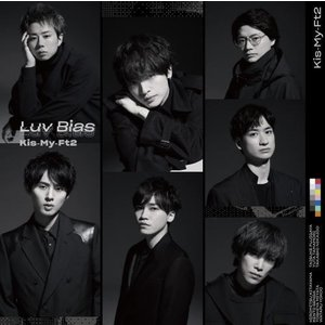 CD)Kis-My-Ft2/Luv Bias(通常盤) (AVCD-94992) (初回仕様) hakucho