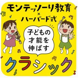 CD)モンテッソーリ教育×ハーバード式 子どもの才能を伸ばすクラシック (UCCS-1295)|hakucho