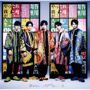 CD)祭nine./やったれ我が人生(パターンA)(DVD付) (UICZ-5154)|hakucho