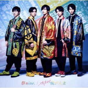 CD)祭nine./やったれ我が人生(パターンB) (UICZ-5155)|hakucho