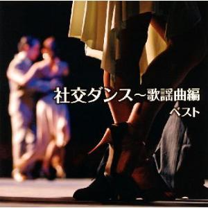 CD)社交ダンス〜歌謡曲編 ベスト (KICW-6624)|hakucho