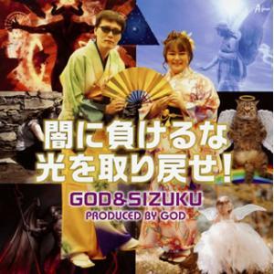CD)GOD&SIZUKU/闇に負けるな光を取り戻せ!(通常盤) (YZWG-43)|hakucho