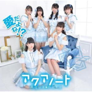 CD)アクアノート/愛だよね!?(Type-B) (MUCD-5389)|hakucho
