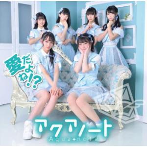 CD)アクアノート/愛だよね!?(Type-C) (MUCD-5390)|hakucho