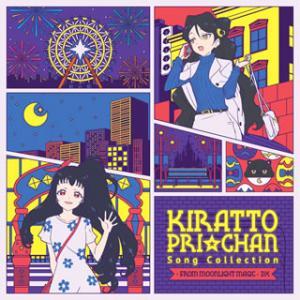 CD)「キラッとプリ☆チャン」♪ソングコレクション〜from MOONLIGHT MAGIC〜DX(DVD付) (EYCA-13172)|hakucho