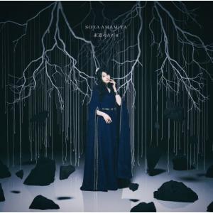 CD)雨宮天/永遠のAria(初回出荷限定盤)(DVD付) (SMCL-700)|hakucho