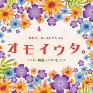 CD)オルゴール・コレクション オモイウタ。〜TV・映画J-POPヒッツ (COCX-41457)|hakucho