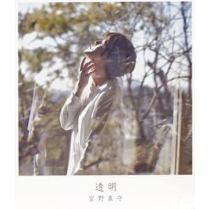 CD)宮野真守/透明 (KICM-2087) hakucho
