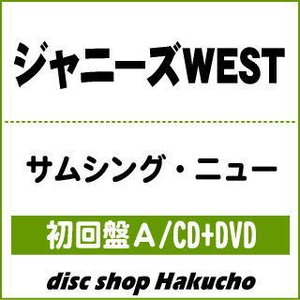 CD)ジャニーズWEST/サムシング・ニュー(初回出荷限定盤(初回盤A))(DVD付) (JECN-631) (特典あり)|hakucho