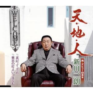 CD)新川二朗/天・地・人/裏町すずめ/東京の灯よいつまでも (KICM-31025)|hakucho