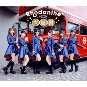 CD)Rhodanthe*/Graduation Album「大感謝」 (VTCL-60546)|hakucho