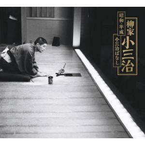 CD)柳家小三治/昭和・平成 小三治ばなし(初回出荷限定盤) (MHCL-2911)|hakucho
