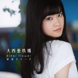 CD)大西亜玖璃/Elder flower/初恋カラーズ(初回限定盤A)(DVD付) (COZC-1777) hakucho