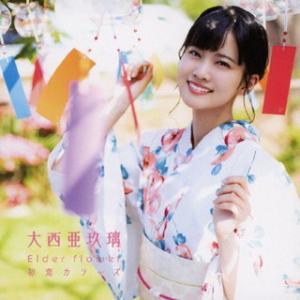 CD)大西亜玖璃/Elder flower/初恋カラーズ(初回限定盤B)(DVD付) (COZC-1779) hakucho