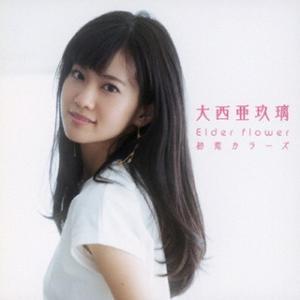 CD)大西亜玖璃/Elder flower/初恋カラーズ(通常盤) (COCC-17890) hakucho