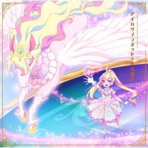 CD)「アイカツプラネット!」オリジナルサウンドトラック〜アイカツプラネット!の音楽!! (LACA-9849)|hakucho