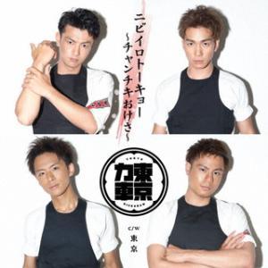 CD)東京力車/ニビイロトーキョー〜チャンチキおけさ〜/東京(通常盤A) (TECA-21037) hakucho