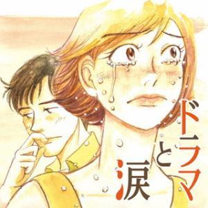 CD)ドラマと涙〜あふれる あの頃 あのメロディー〜 (AQCD-77500)|hakucho