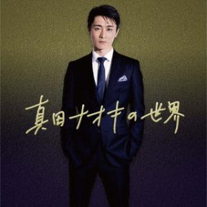 CD)真田ナオキ/真田ナオキの世界 (TECE-3636)|hakucho