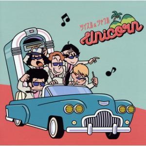 CD)UNICORN/ツイス島&シャウ島(通常盤) (KSCL-3302)|hakucho